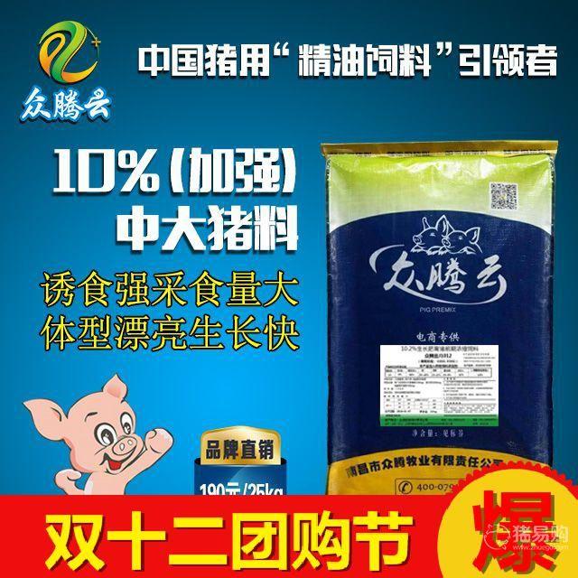 【众腾云】10%(加强)中大猪浓缩料(精油利来娱乐app)25kg