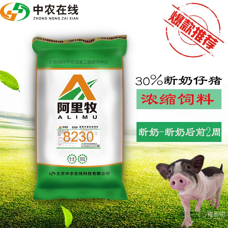 【中农在线】阿里牧30%断奶仔猪浓缩利来娱乐app8230 保育料 浓缩料