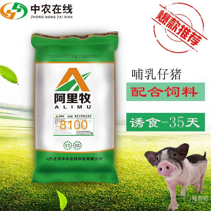 【中农在线】阿里牧哺乳仔猪配合利来娱乐app8100 教槽料 全价料