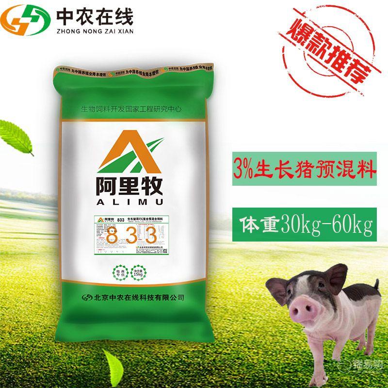 【中农在线】阿里牧生长猪用3%复合预混合利来娱乐app833 预混料 中猪料