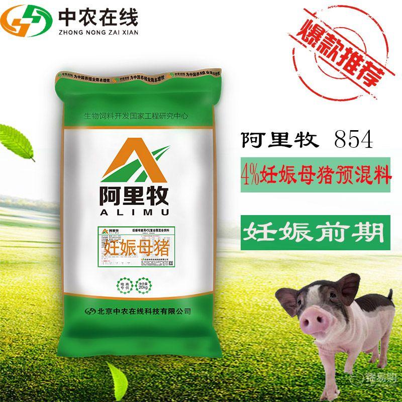 【中农在线】阿里牧妊娠母猪用4%复合预混合利来娱乐app 预混料 母猪料