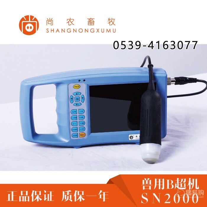 尚农SN2000兽用B超机兽用测孕仪猪用B超羊用B超超声诊断仪