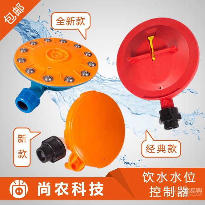 【尚农科技】节水阀 水位控制器 新款