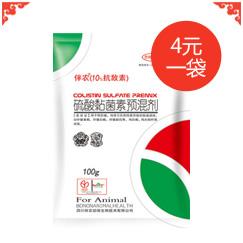 伴农云硫酸黏菌素预混剂