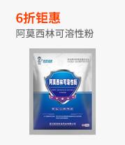 【哼哼动保】10%酸化阿莫西林100g 可溶性粉全新组方,疗效提高6-8倍,广谱抗菌,防治母猪产后炎症、副猪、链球菌、猪丹毒等