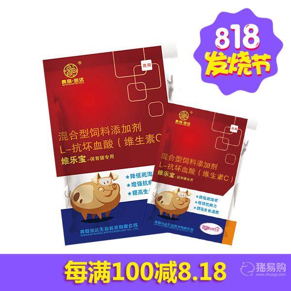 【润达生物】 5%维生素C维乐宝100g   减轻仔猪断奶应激综合征