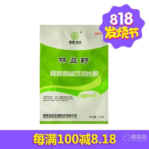 【润达生物】 林益舒 10%阿莫西林可溶性粉 主要用于消化道、呼吸道、泌尿生殖道感染