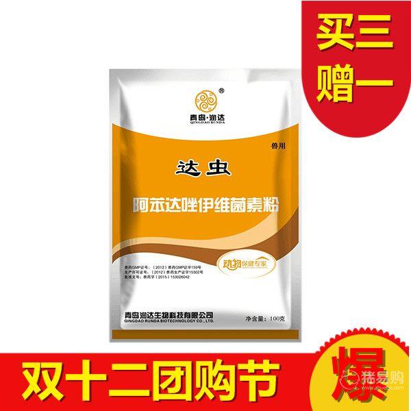 【润达生物】达虫- 10%阿苯达唑伊维菌素  100g