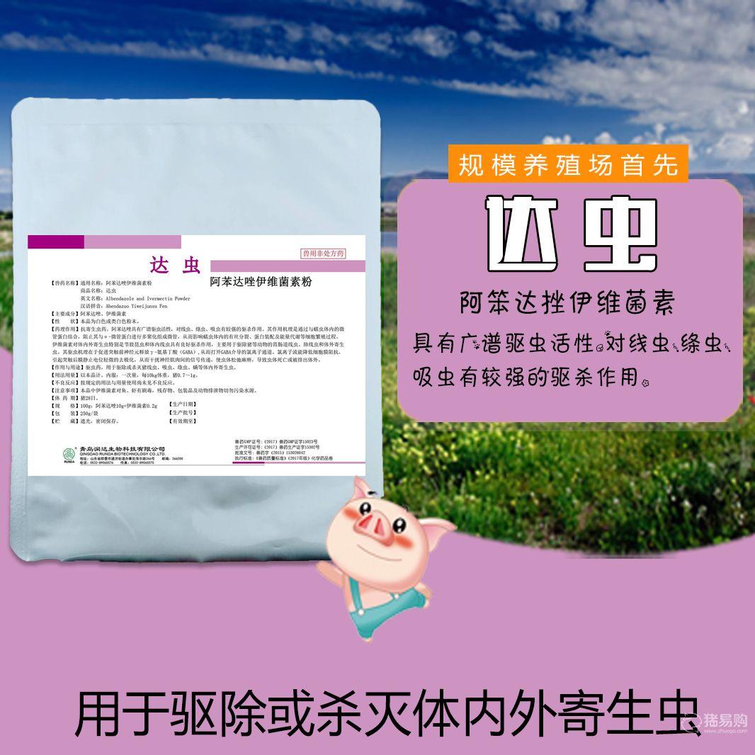 【润达生物】达虫- 10%阿苯达唑伊维菌素  250g