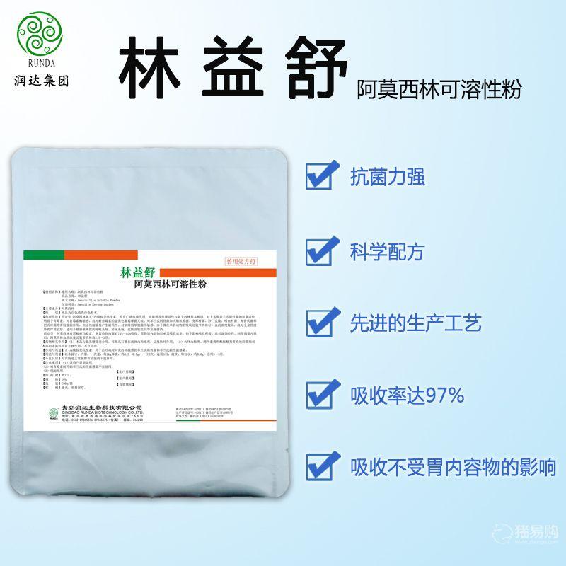 【润达生物】 林益舒 10%阿莫西林可溶性粉