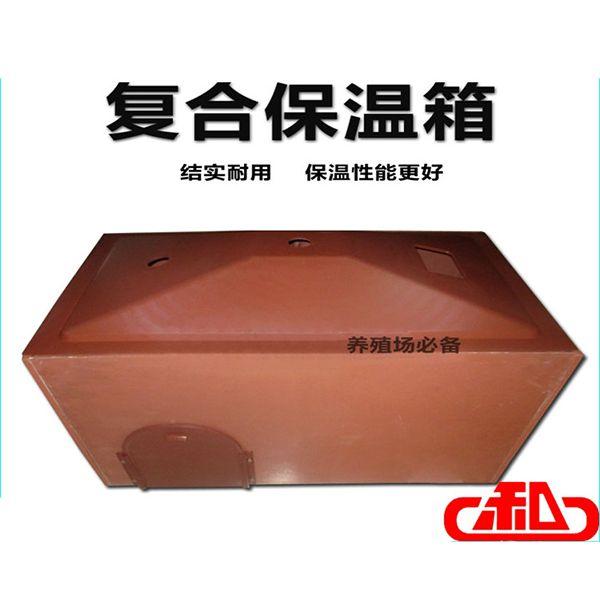 仔猪保温箱 小猪复合材料保温箱 复合保温箱 电热板 养猪设备