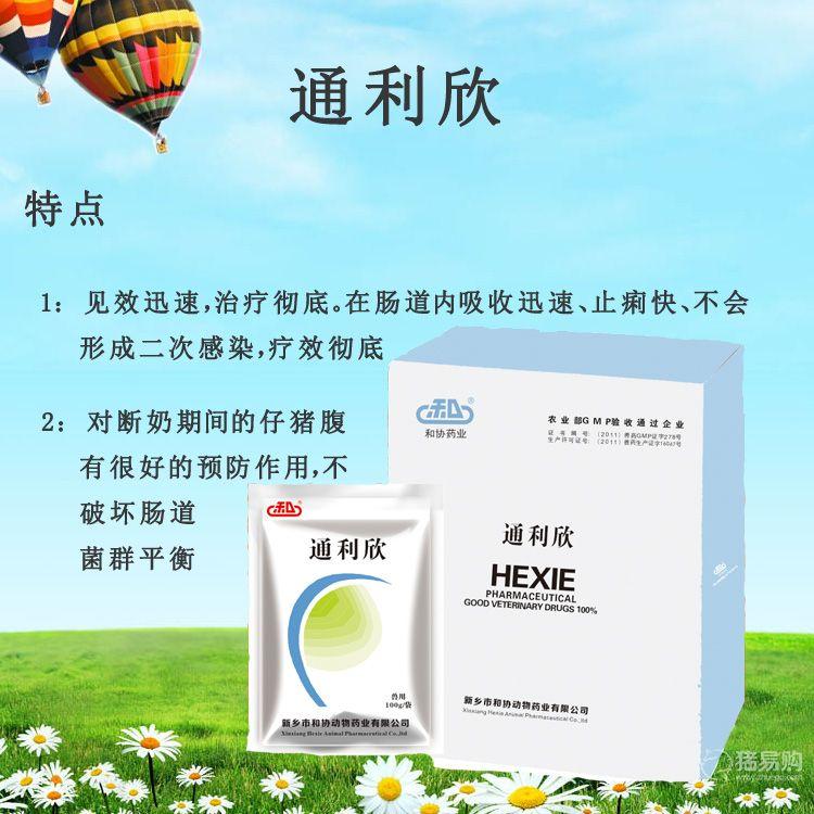通利欣(硫酸新霉素可溶性粉)