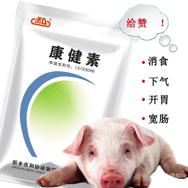 【和协药业】 康健素 1kg/袋 粗纤维分解素 提高免疫力 纯中药催肥  4袋起拍