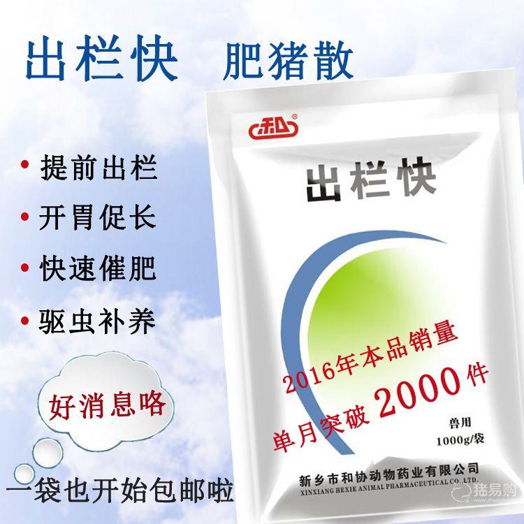 【和协药业】出栏快 肥猪散 催肥促生长 1袋/1KG  提前出栏10-15天