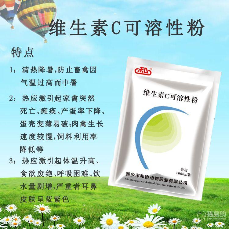 和协药业 维生素C可溶性粉 兽药猪药鸡禽药鱼药禽用维生素可溶性粉VC粉
