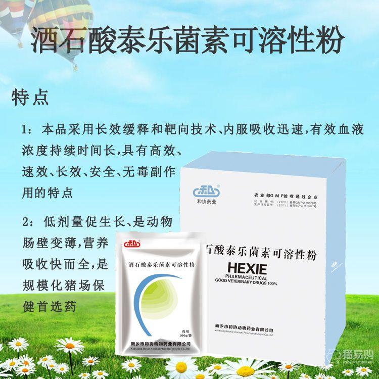 【和协药业】 20%酒石酸泰乐菌素可溶性粉
