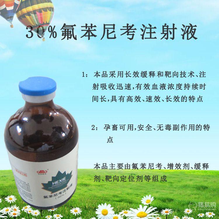 【和协药业】30%氟苯尼考注射液 猪牛羊高热混合感染咳喘特效 100ml*10瓶
