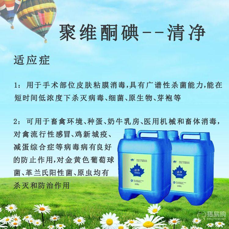 【和协药业】 清净(聚维酮碘溶液)  养殖场猪场鸡场犬舍消毒1000ml