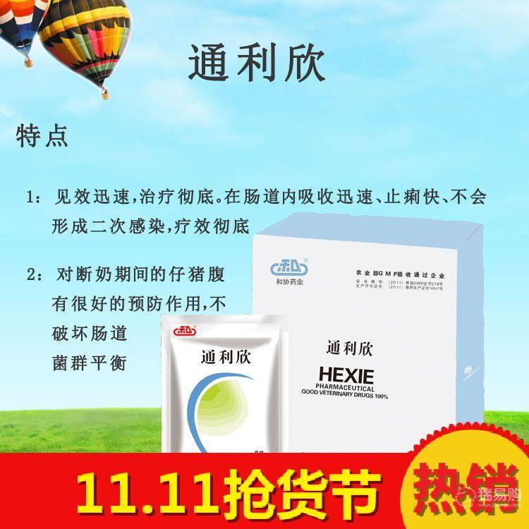 【和协药业】通利欣(硫酸新霉素可溶性粉) 肠道拉稀大肠杆菌黄白痢 1盒1kg