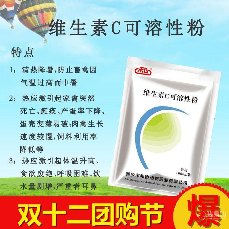 【和协药业】维生素C可溶性粉 兽药猪药鸡禽药鱼药禽用维生素可溶性粉VC粉