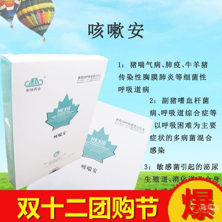 【和协药业】 咳喘安(10%氟苯尼考注射液) 猪牛羊高热混合感染咳喘特效 包邮