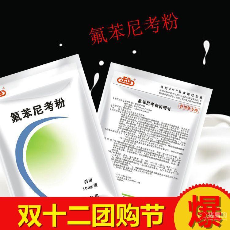 【和协药业】 氟苯尼考粉   广谱抗生素效果好拌料使用