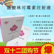 【和协药业】盐酸林可霉素注射液  猪牛羊犬猫兔用产后消炎 包邮