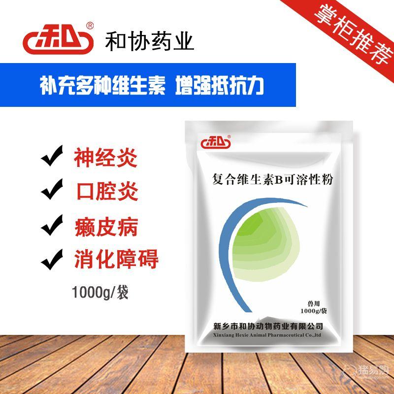 【和协药业】复合维生素B可溶性粉 20袋/箱  包邮