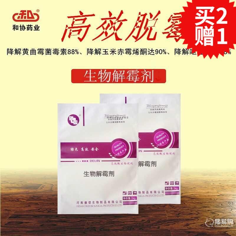生物解霉剂 高效脱霉 脱霉防痢 保护肾脏 脱霉无死角