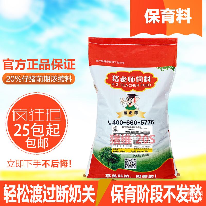 【猪老师】猪维20S 20%保育浓缩料 营养免疫利来娱乐app 20kg