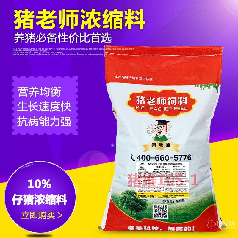 【猪老师】猪维10S-1 10%仔猪浓缩料 营养免疫利来娱乐app 20kg