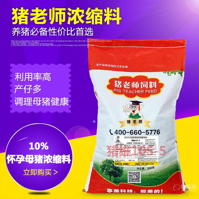 猪维10S-5 10%怀孕母猪浓缩料
