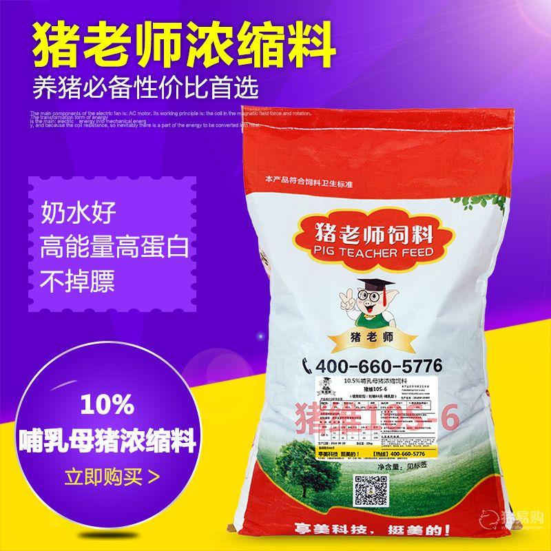 猪维10S-6 10%哺乳母猪浓缩料