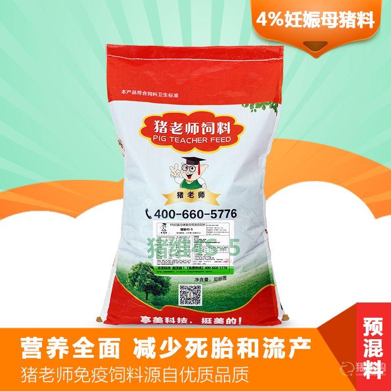 【猪老师】猪维4S-5  4%怀孕母猪预混料 营养免疫利来娱乐app 20kg