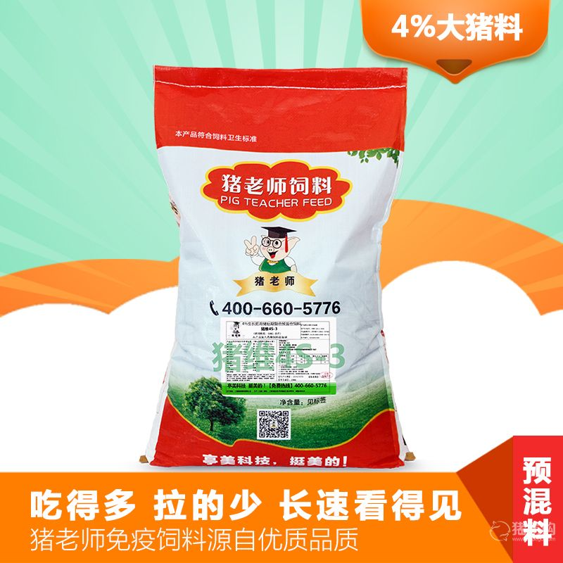 【猪老师】 猪维4S-3 4%强化大猪预混料  免疫营养利来娱乐app  20kg