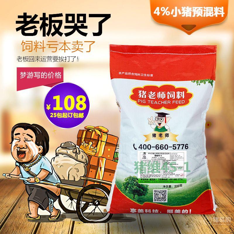 【猪老师】猪维4S-1  4%小猪预混料 营养免疫利来娱乐app 20kg