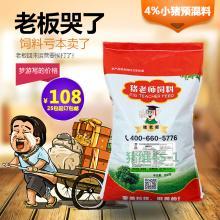 猪维 4S-1 4% 小猪营养免疫预混料