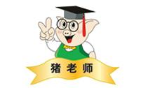 猪老师免疫利来娱乐app