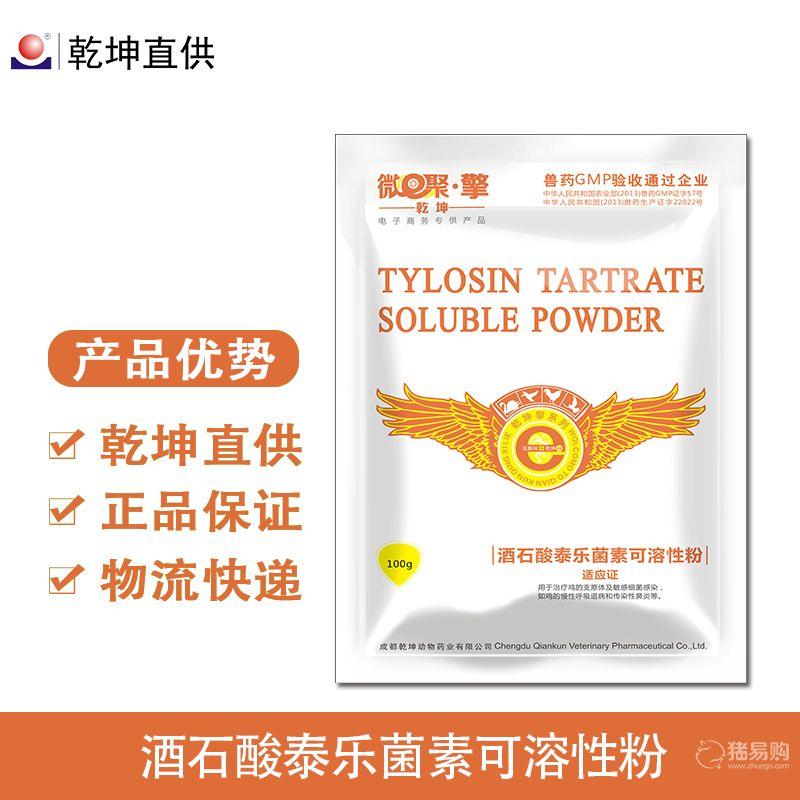 【乾坤】 10%酒石酸泰乐菌素可溶性粉100g 止咳平喘 抗菌止泻