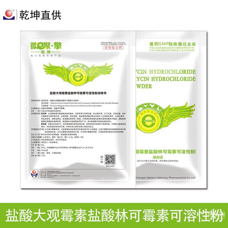 【乾坤】15%盐酸大观霉素盐酸林可霉素可溶性粉