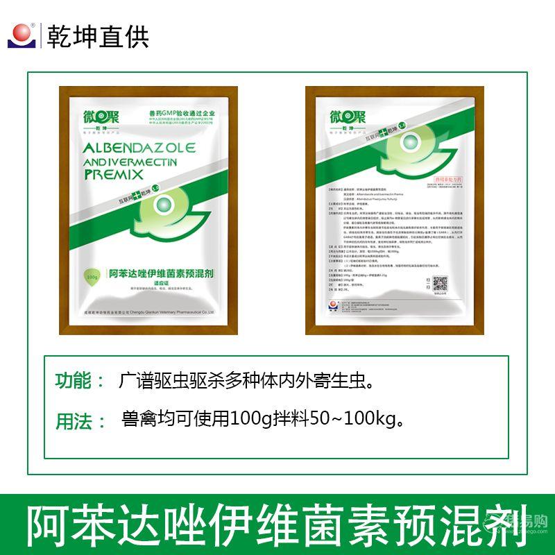 【乾坤】阿苯达唑伊维菌素预混剂100g  驱除畜禽多种体内外寄生虫