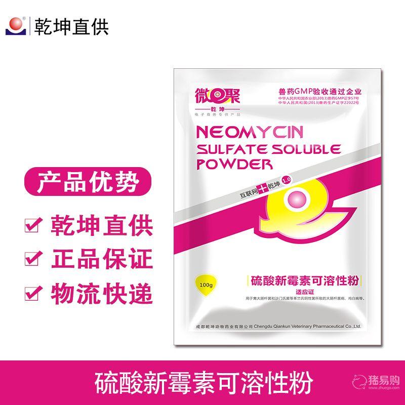 【乾坤】 5%硫酸新霉素可溶性粉 100g