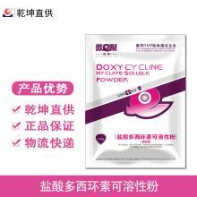 【乾坤】 10%盐酸多西环素可溶性粉100g  猪红弓链病首选;广谱高效 生物利用度高 稳定性好!