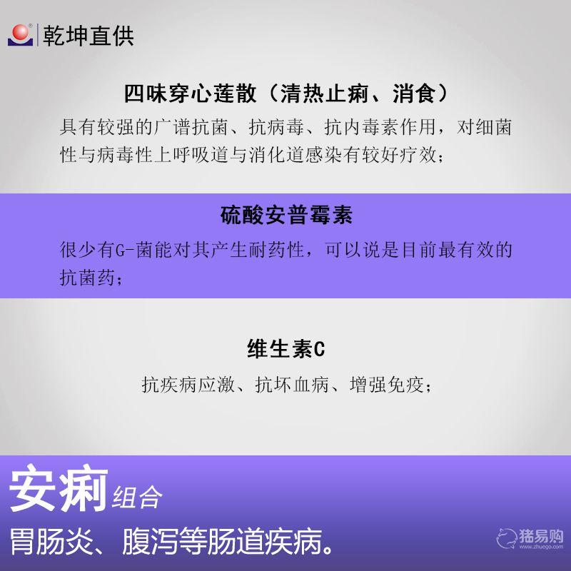 【乾坤】安痢组合(四味1000g+安普300g+VC500g)