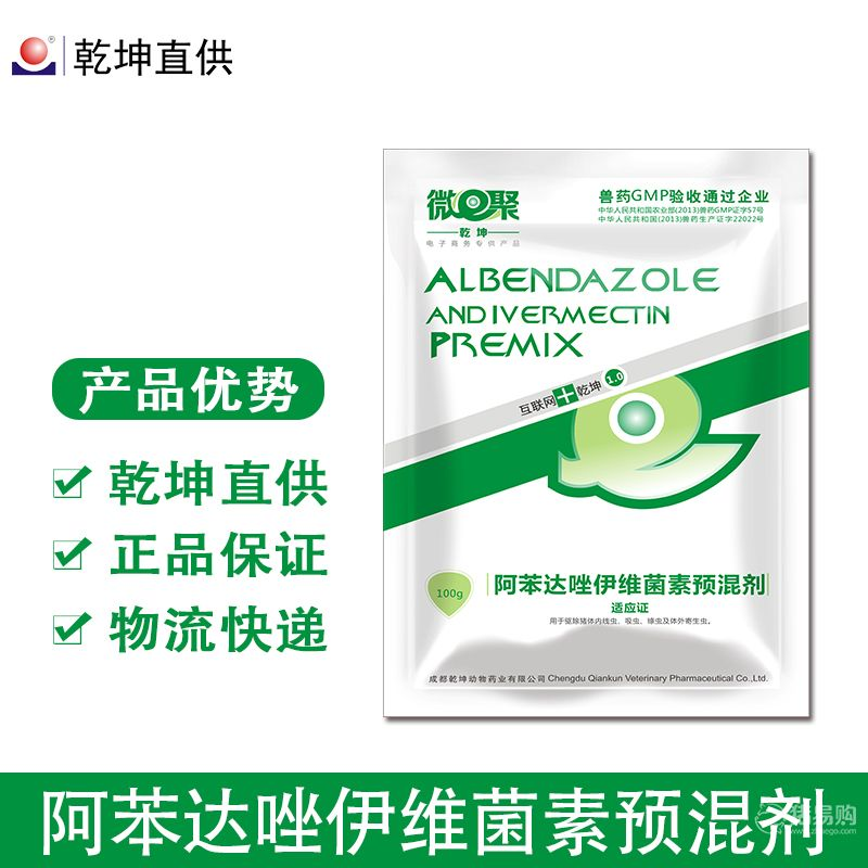 【乾坤】6.25%阿苯达唑伊维菌素预混剂