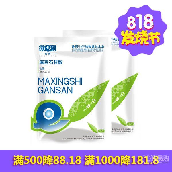 【乾坤】 麻杏石甘散 1000g  防治呼吸道疾病,饮片级中药,安全无抗。