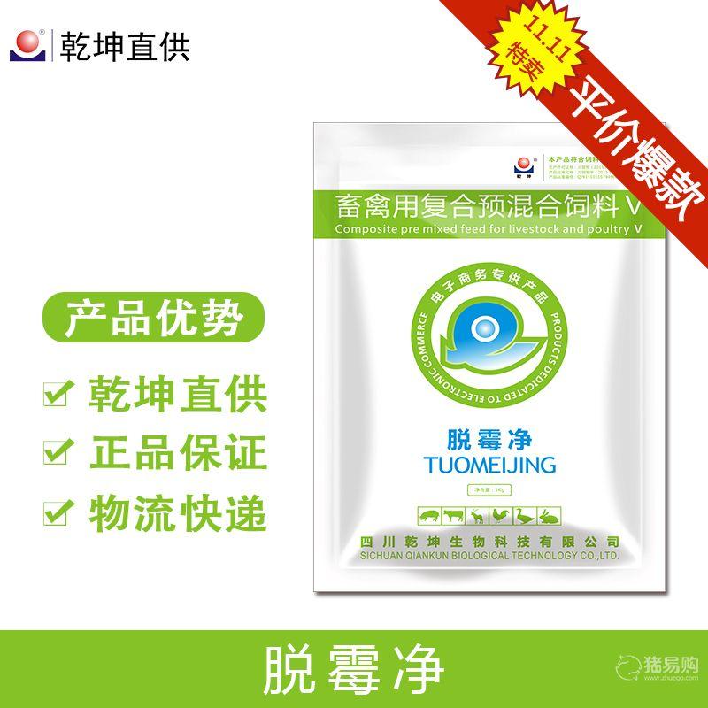 【乾坤】 脱霉净(升级版)1000g  脱霉解毒增免促长止泻护肠,补充维生素微量元素益生菌