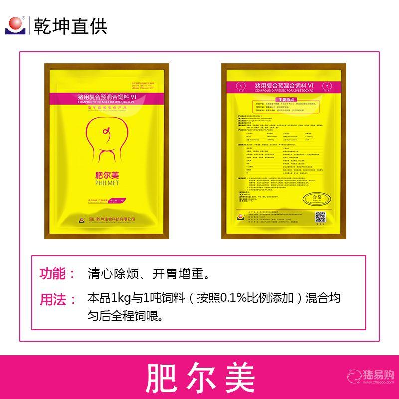【乾坤】肥尔美(发酵中药添加剂) 清心除烦 开胃增重 新品惠购