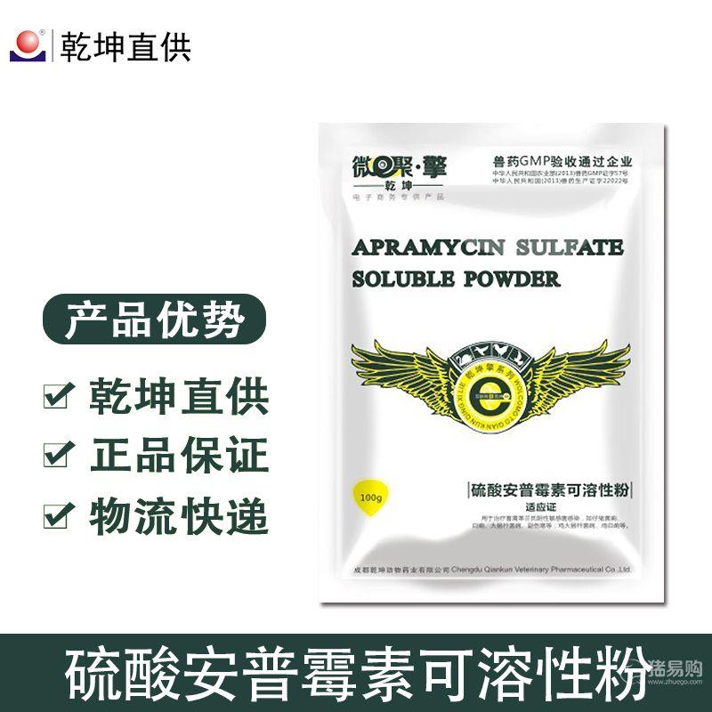 【乾坤】10%硫酸安普霉素可溶性粉 安全无残留的肠道抗菌药,肠毒、泻痢高效