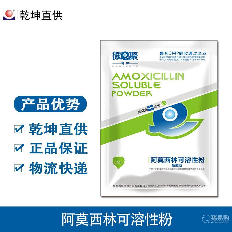【乾坤】 10%阿莫西林可溶性粉100g  咳喘高热皮炎母猪三联症,禽呼吸综合征、输卵管炎等均可使用